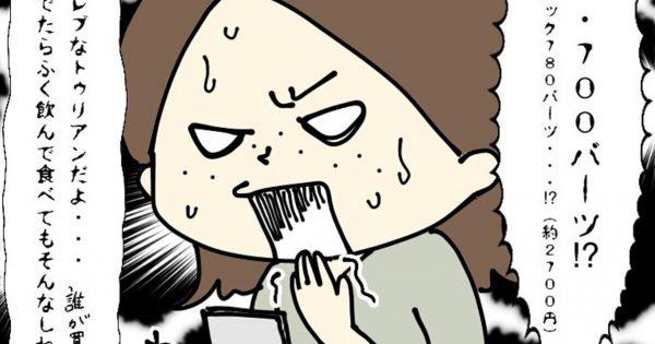 タイで《高級ドリアン》を初めて食べた女性の感想が「別府温泉」だった件