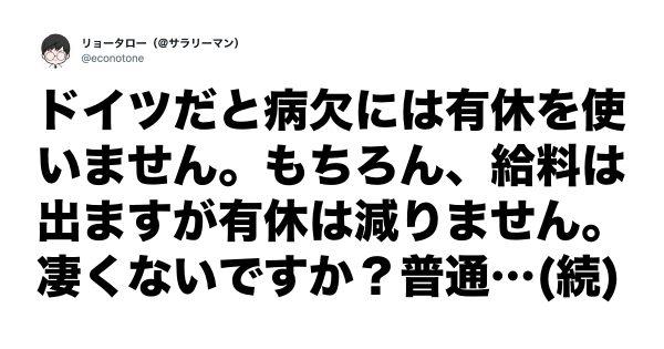 日本人が知らない「海外の働き方事情」に驚愕 7選