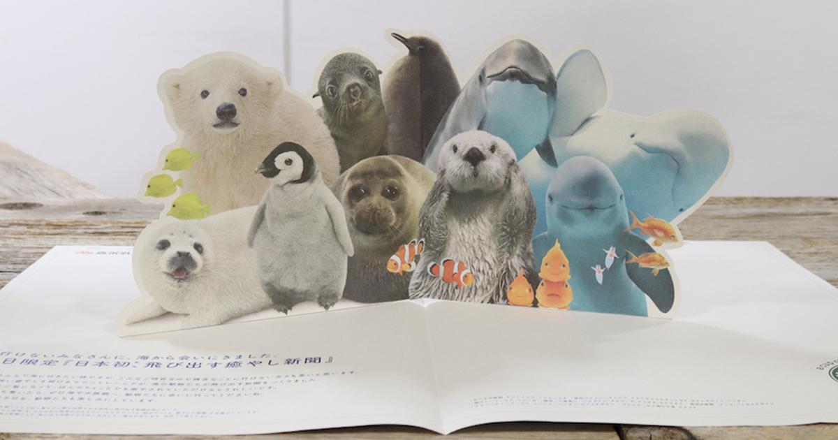 【かわいい】動物の赤ちゃんが飛び出す!仕掛け絵本のような新聞が話題に【すごい】