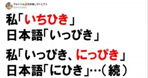 外国のみんな安心して!日本人も「日本語ムズすぎ」と思ってるよ 7選