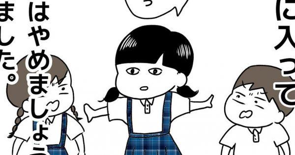 【常軌を逸した接続詞】「小3のときの作文」を漫画でリメイクした結果…
