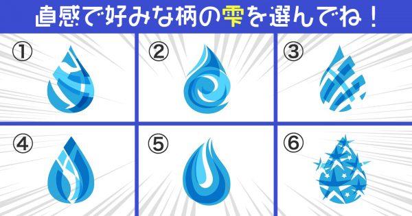 【心理テスト】今日は《水の日》!あなたの「心の潤い度」を診断します!