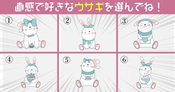 【心理テスト】あなたの「恋愛への意欲」の高さがわかる、ウサギ性格診断!