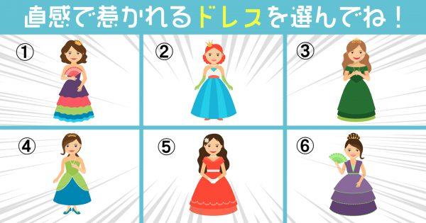 【心理テスト】惹かれるドレスから、あなたの性格の「得意分野」を見抜きます