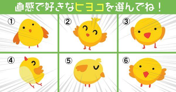 【心理テスト】6匹のヒヨコが、あなたの性格の「秘密」を教えてくれます