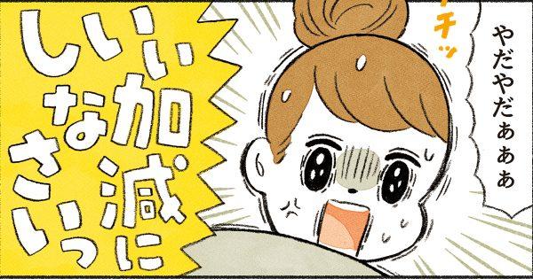 子育てに疲れたママのための奇跡のメニュー!大人気「コッペパンわに」の漫画に癒される