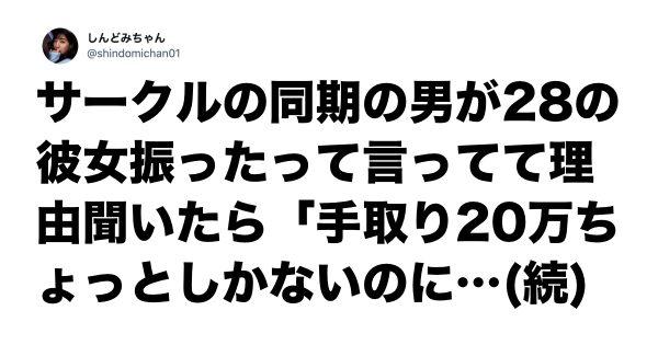 【家賃は○万円】急展開を迎えた「恋の終わり」がしんどすぎるw 7選