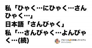 外国人「え、日本語ってこんなムズイの…?」8選