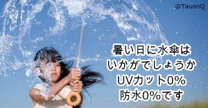 【Twitter 8万いいね】涼を感じる「水の傘」!ツイート主に撮影ウラ話を聞いてみた