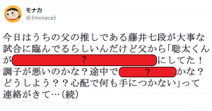 【クイズ】推しは藤井聡太!父の「オタクっぷり」が表れすぎな着眼点とは…