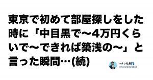 「東京の日」だし、田舎民を傷つけた《魔窟の洗礼》を挙げていこっか 7選