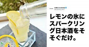 今日は《夏割りの日》。「お酒の夏アレンジレシピ」で最高の贅沢しません?? 8選
