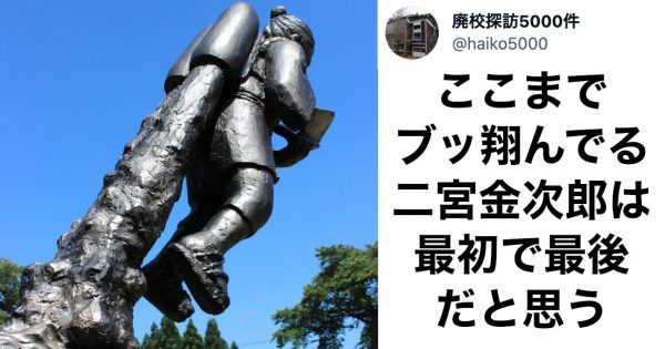 10万いいねの「クセ強すぎる二宮金次郎」 発見者に《アツい廃校ベスト3》を聞いてみた