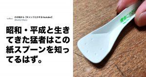 【図書券・紙スプーン】昭和・平成生まれの皆さん、Z世代にはコレが伝わらないかも… 10選