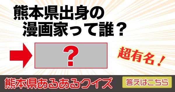 熊本県「あるある」クイズ!チャレンジしたらどぎゃんね?【全10問】