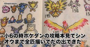 ポケモン486匹を手描き。小学生時代の「破天荒伝説」に想いを馳せましょ 8選