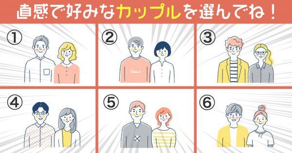 【心理テスト】理想のカップル像を選ぶと、あなたの性格の「三大構成要素」がわかります!