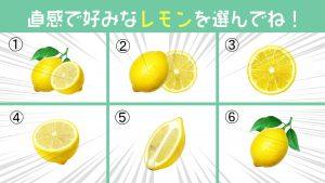 【心理テスト】好みなレモンで、あなたの「心の健康度」を診断!