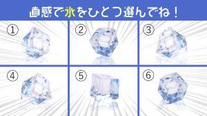 【心理テスト】選んだ氷で、あなたの性格の「冷静さ」を診断