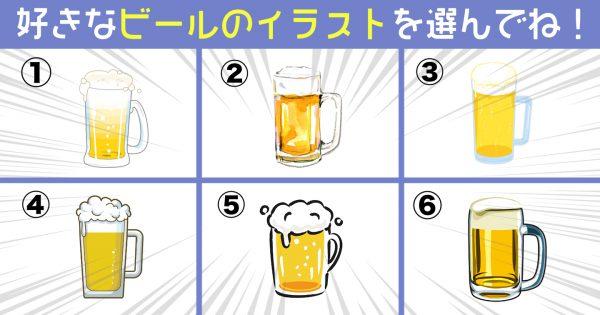 【心理テスト】今日は《世界ビール・デー》!惹かれるジョッキであなたの「性格」を分析します
