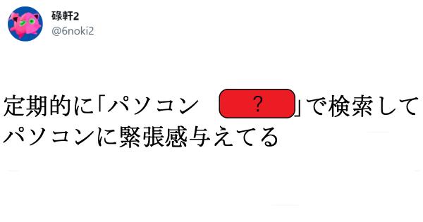 【クイズ】実験報告お待ちしてます…。激遅パソコンに「上下関係」を解らせる方法