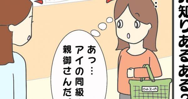 【あるある】人見知りママにとって「スーパーでの買い物」は鬼門なのよね…。