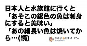外国の人に「日本ってどんな国?」って聞いてみたら… 7選