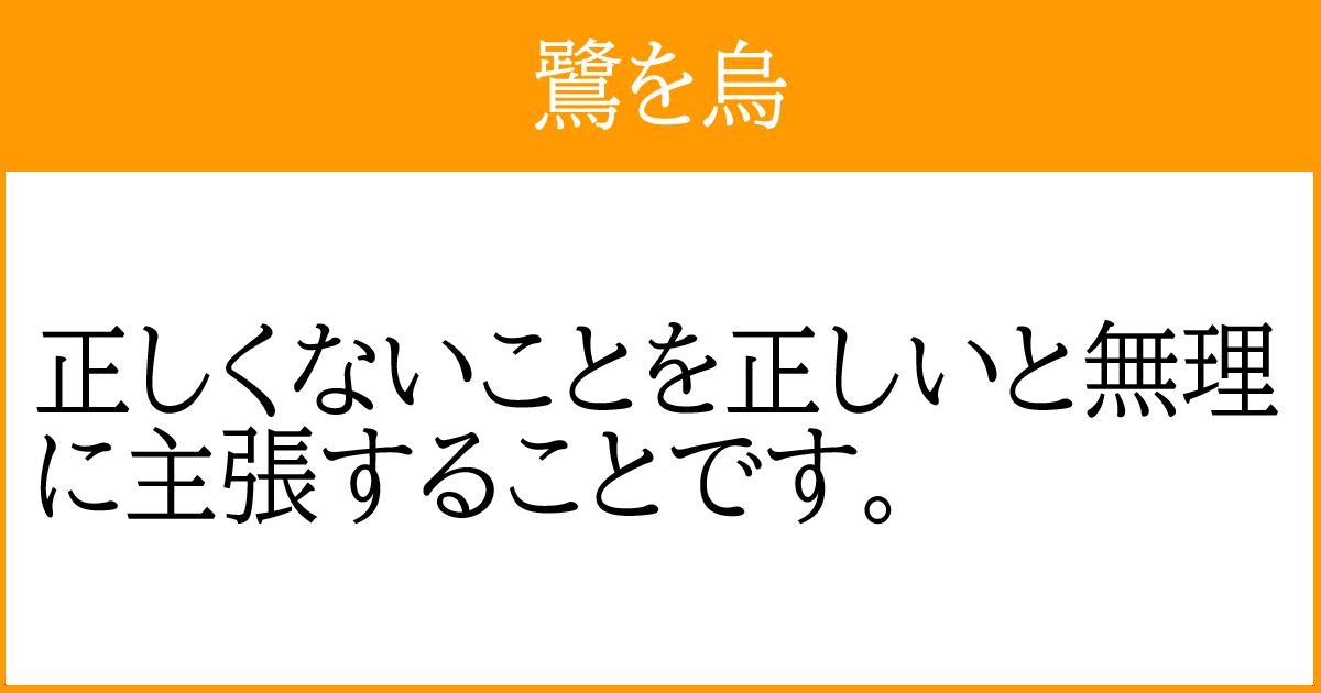 「鷺を烏」の説明