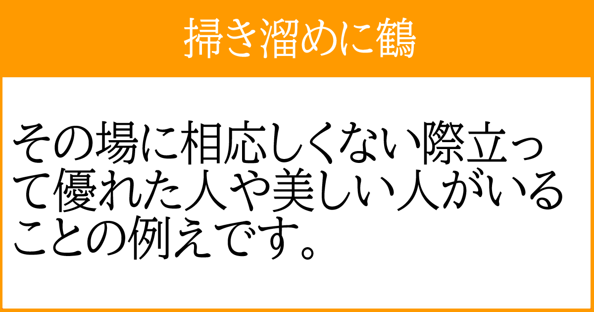 「掃き溜めに鶴」の説明