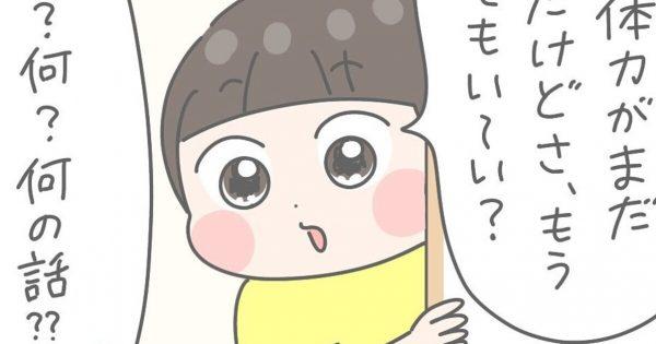「5歳児の表現力すごない?」「ゴリラを誇示していくママ」ほか癒しの育児漫画 5連発!
