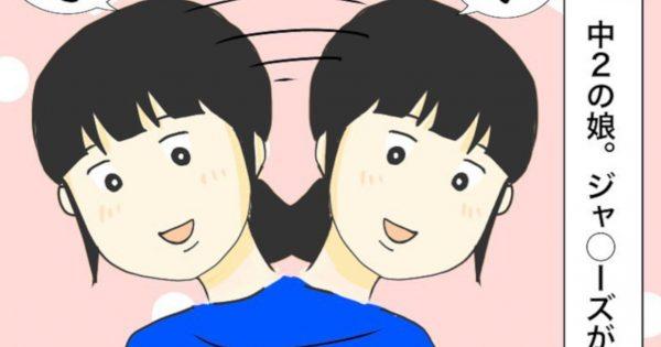 ジャニーズにどっぷりな中2娘、「推しに会うための裏ワザ」を考案してしまう
