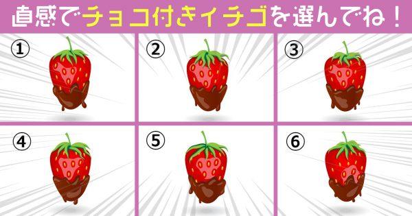 【心理テスト】よーく観察してイチゴを選んでね♪ あなたの「完璧主義度の高さ」を測定します!