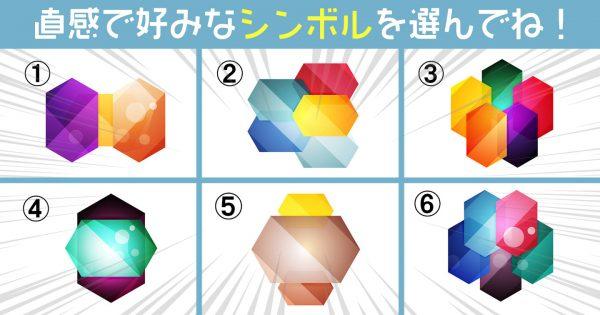 【心理テスト】6つのシンボルから、あなたの「性格」を診断します!