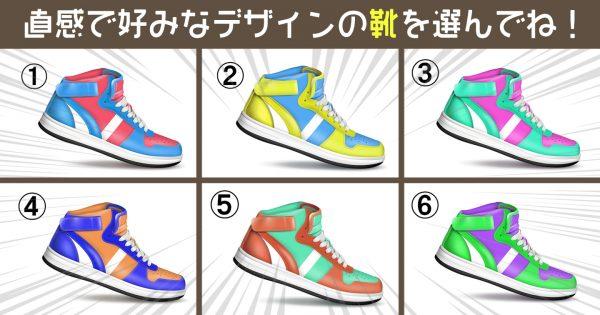 【心理テスト】9月2日は《靴の日》!スニーカーの好みで、あなたの「メイクへのこだわり」を診断!