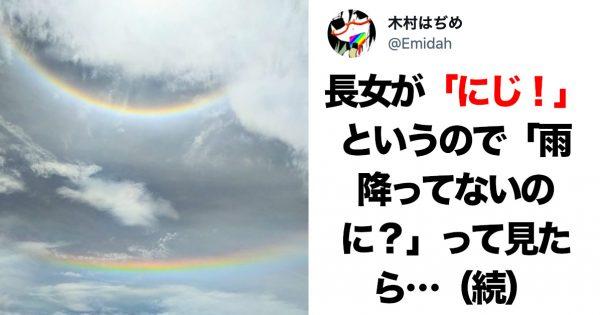 エヴァ感120%な気象現象「環水平アーク」に12万人が興奮