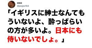 海外民しか気付けない「日本の実情」にハッとしました 8選