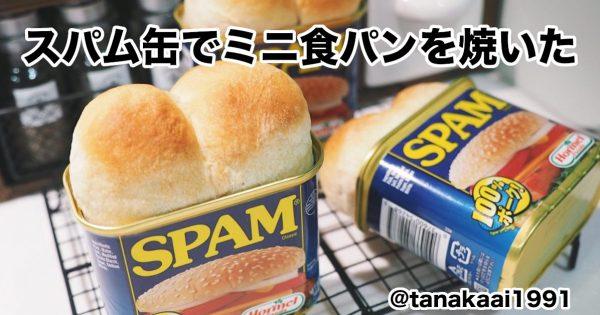 【なぜ今までやらなかった?】スパム缶で焼いた《ミニ食パン》がオシャレ可愛すぎ…