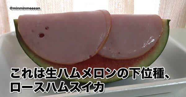 皮も食べれるって知ってた?あなたの知らない「スイカの可能性」8選