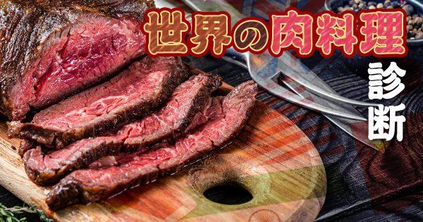 【診断】今のあなたにぴったりな「世界の肉料理」を教えます!
