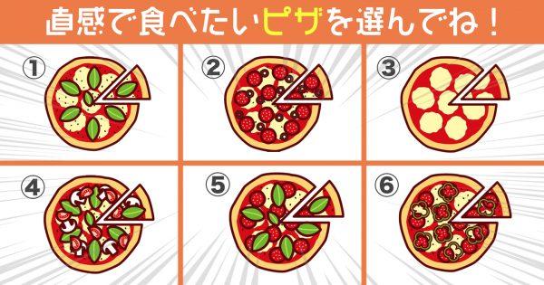 【心理テスト】食べたいピザから、あなたの「教え上手度」の高さを診断!