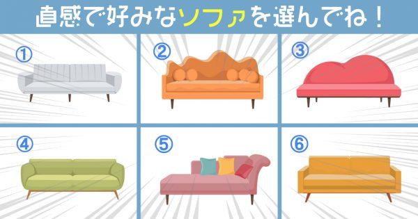【心理テスト】部屋に置きたいソファを選んで!あなたの性格の「素直さ」を測定します♪