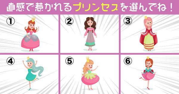 【心理テスト】あなたの性格の「愛されポイント」は? 6人のお姫様が教えてくれます♪