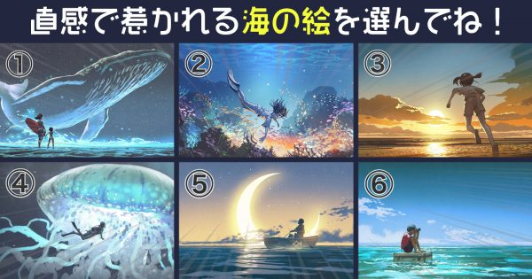 【心理テスト】惹かれる海の絵で、あなたの「行動のクセ」を診断!