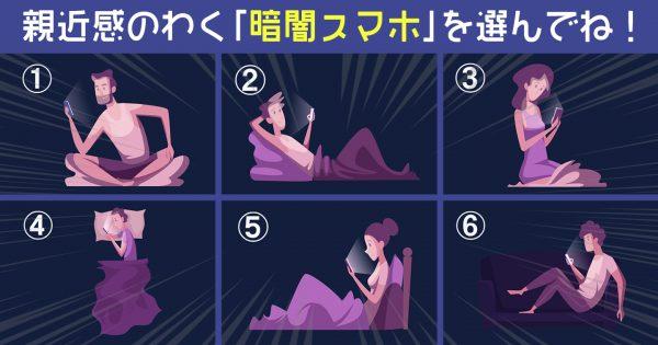 【心理テスト】寝る前のスマホチェック、一番ラクな体勢を選んでね♪あなたの「性格」を診断します!