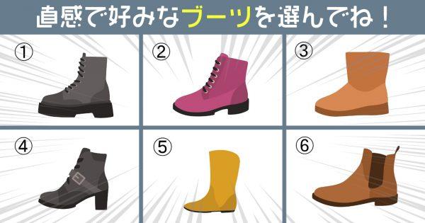 【心理テスト】好みのブーツで、あなたの「性格の傾向」を診断します!