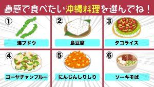 【心理テスト】食べたい沖縄料理で、あなたにぴったりな「沖縄の方言」がわかります!《しまくとぅばの日》