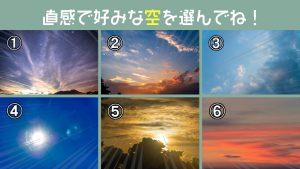 【心理テスト】今日は《空の日》!好みな空で、あなたの「ストレスの特効薬」がわかります