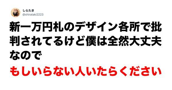 本音でズバリ…《新一万円札のデザイン》どうよ? 8選