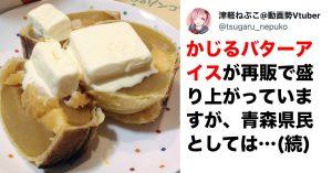 【悪魔的コラボ】「かじるバターアイス」を「アップルパイ」に載せてはいけない理由