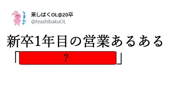 【クイズ】営業1年目の新人が、陥りがちな「気まずいシチュエーション」に大共感…!